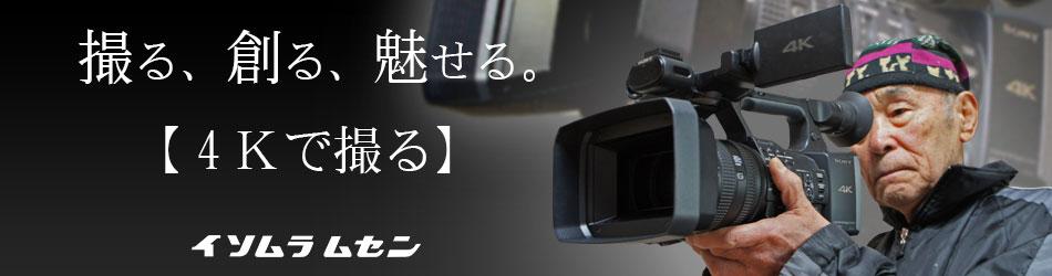 4Kで撮る・創る・魅せる イソムラムセン