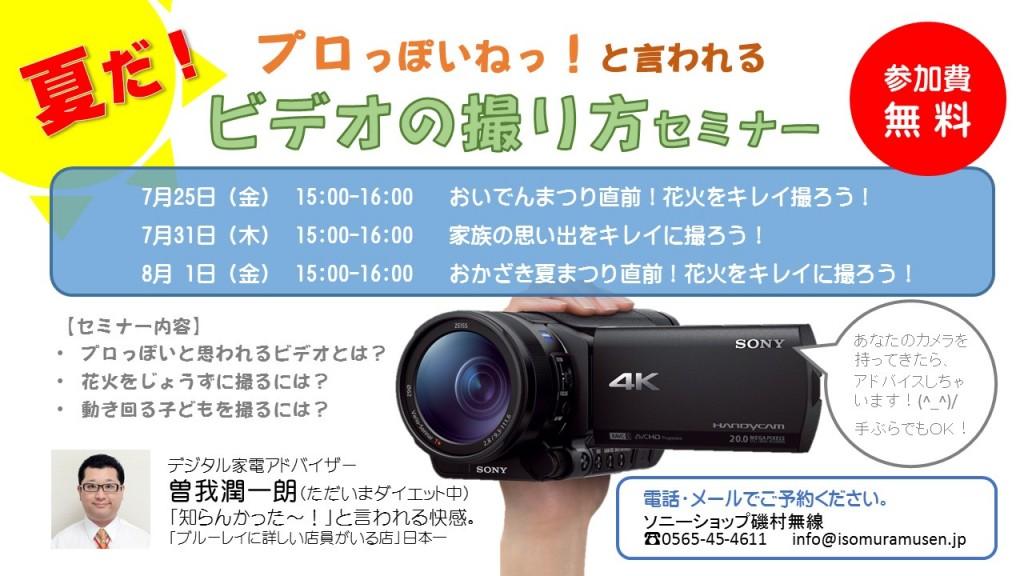 2014-07-21_4Khandycam2