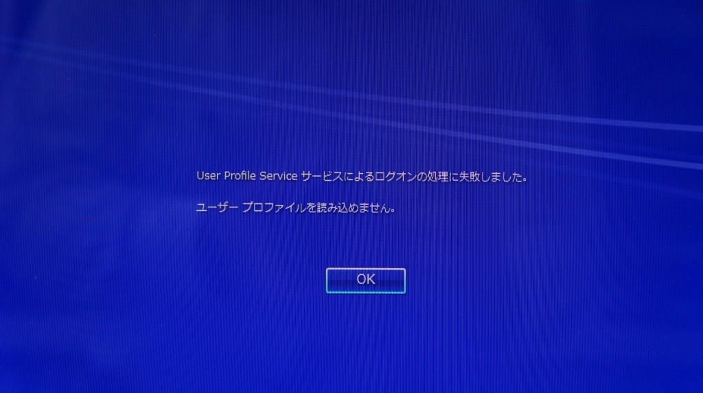 ユーザープロファイルを読み込めません。