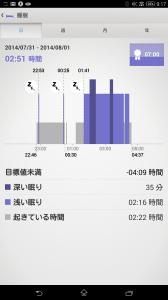 Screenshot_2014-08-01-09-17-59