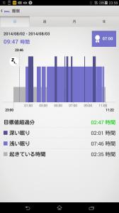 Screenshot_2014-08-03-23-58-14
