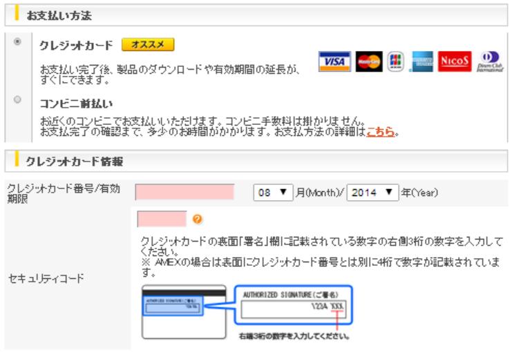 支払い方法とクレジットカード情報