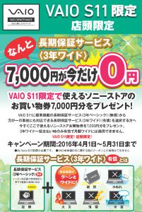S11-3y_wide_7000-coupon-pop-0331