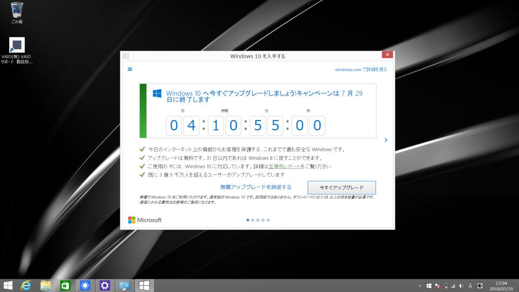 Windows10アップグレード画面